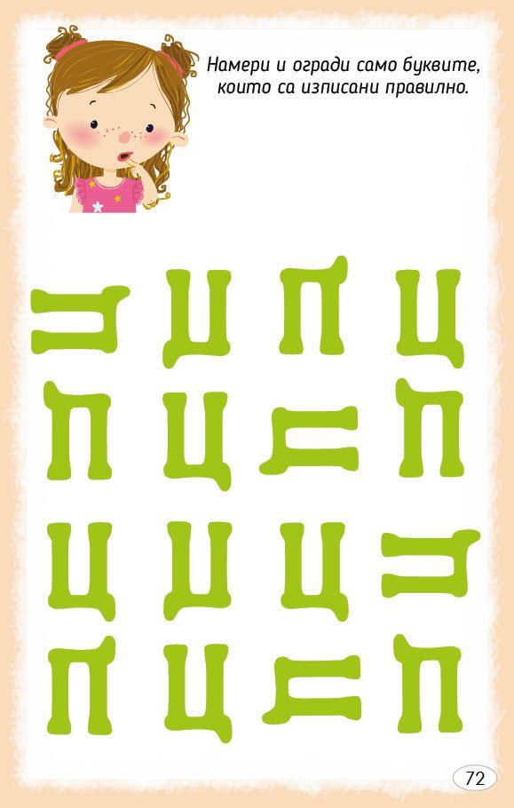 Играя и уча с буквите