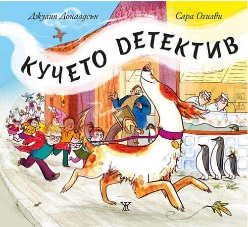 Кучето детектив книга на Джулия Доналдсън