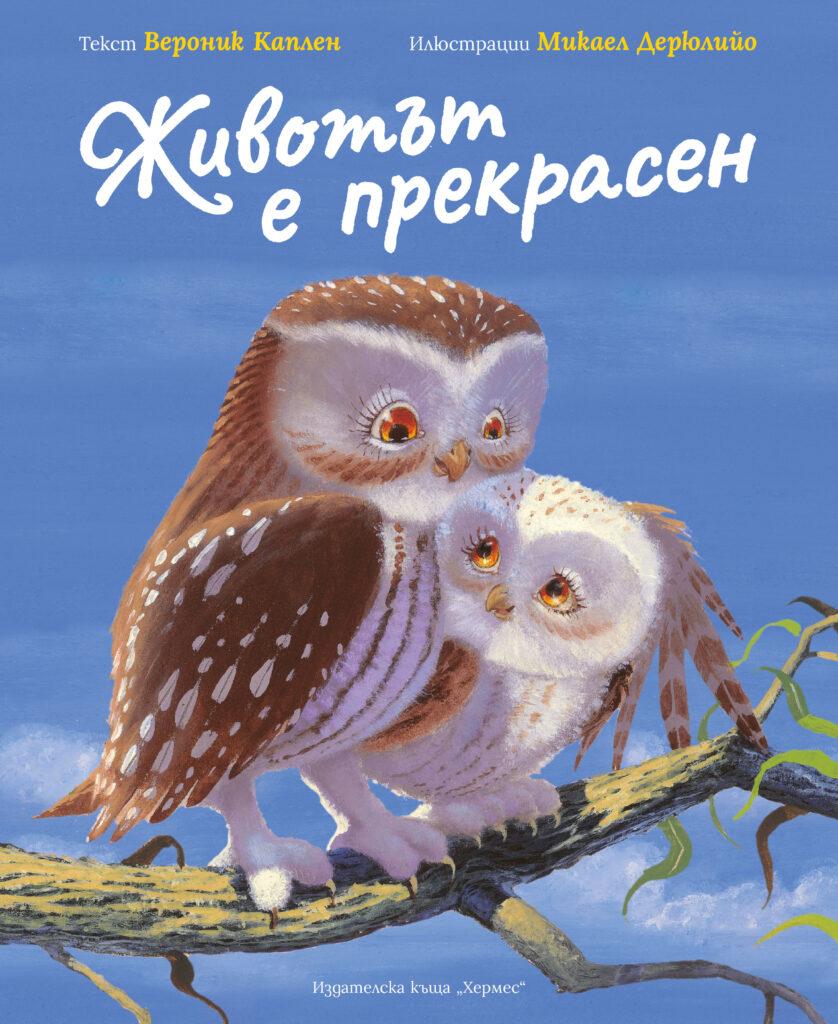 Животът е прекрасен Микаел Дерюлийо детска книга