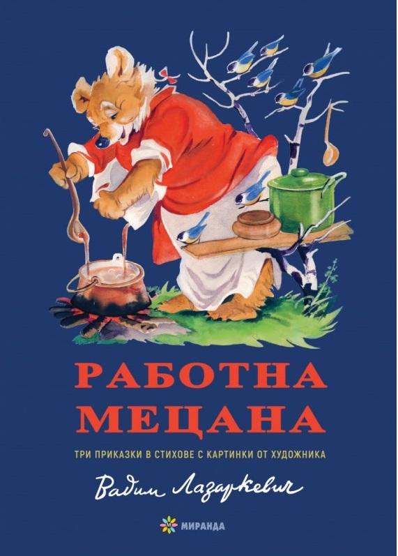 Работна Мецана приказка в рими от Леда Милева