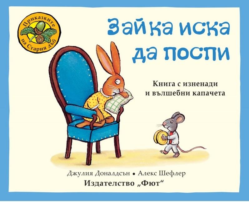 Зайка иска да поспи Джулия Доналдсън книга с капачета