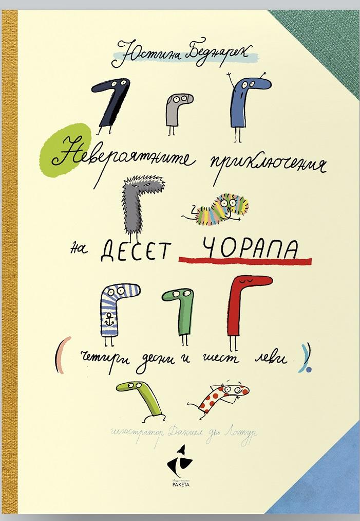 """""""Невероятните приключения на десет чорапа (четири десни и шест леви)"""" от Юстина Беднарек"""
