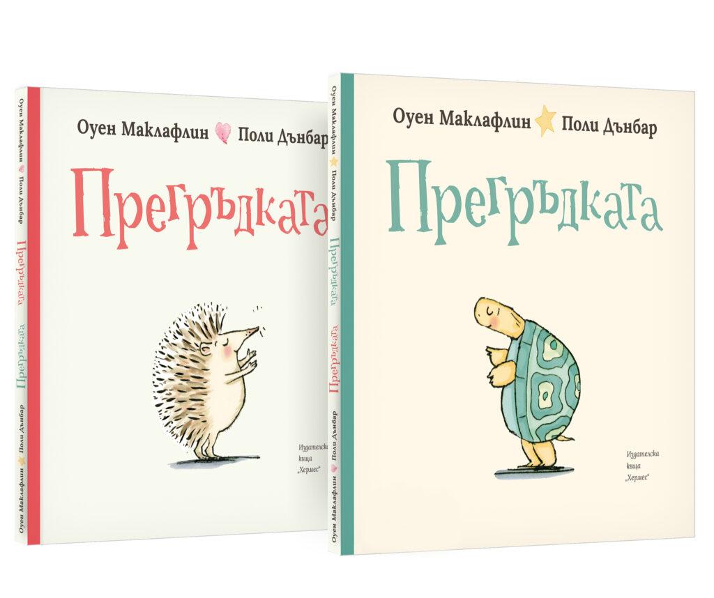 Прегръдката, детска книга от Оуен Маклафлин с илюстрации от Поли Дънбар